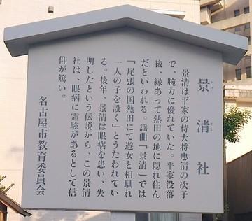 kagekiyo1.jpg